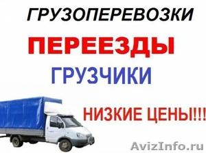 Грузчики, транспорт, сопутствующие услуги, междугородние переезды - Изображение #1, Объявление #1308431