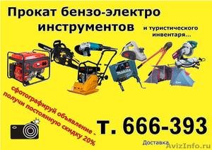 Прокат, аренда инструментов и строительного оборудования в Иркутске, Ангарске и Шелехове - Изображение #1, Объявление #1459774