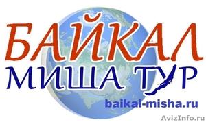 Байкал: отдых, экскурсии - Изображение #1, Объявление #1561038