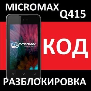 Pазблокировка кодом  разлочкa  Micromax Q415 Megafon Мегафон  - Изображение #1, Объявление #1701885