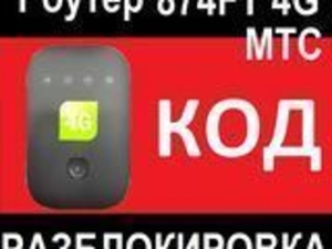 Pазблокировка разлочка код сети от оператора МТС 874FT 4G модем - Изображение #3, Объявление #1704322