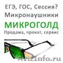 микронаушники МИКРОГОЛД™