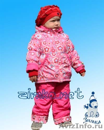 Детская Верхняя Одежда От Производителя