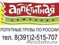 Транспортные компании Красноярска.