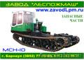 Бальшой ассортимент запасных частей для тракторов, Объявление #545532