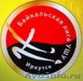 Байкальская Лига Ушу г.Иркутск