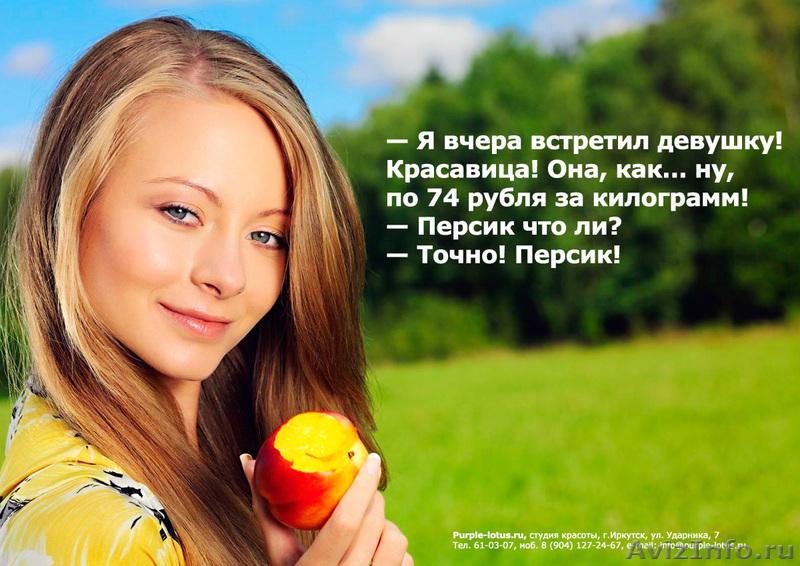 эпиляция в иркутске на дому