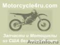 Запчасти для мотоциклов из США Иркутск
