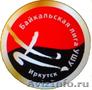 Байкальская Лига Ушу ИРОО