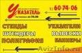"""Рекламное агенство """"Указатель"""""""