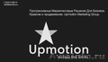 Upmotion Marketing Group Иркутск