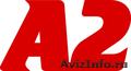 А2, транспортная компания