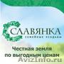 Продажа участков рядом с Иркутском