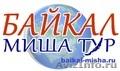 Байкал: отдых,  экскурсии