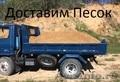 Песок серый-желтый любого вида от 1 до 25 тонн доставим