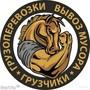 Услуги аккуратных грузчиковРазнорабочих Иркутск