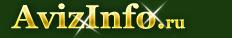 Бизнес услуги в Иркутске,предлагаю бизнес услуги в Иркутске,предлагаю услуги или ищу бизнес услуги на irkutsk.avizinfo.ru - Бесплатные объявления Иркутск